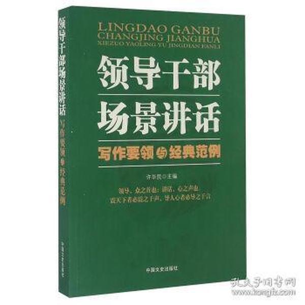 正版送书签ui~领导干部场景讲话——写作要领与经典范例 97875034