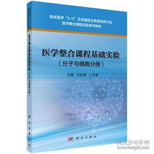 医学整合课程基础实验(分子与细胞分册)