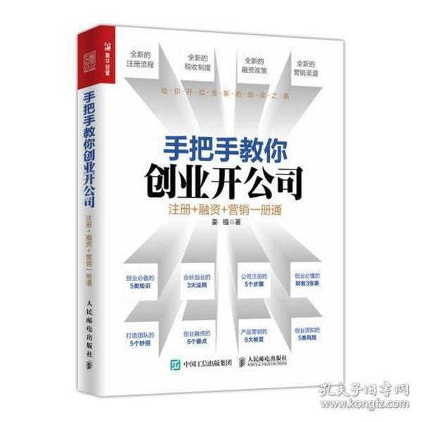 正版送书签qs~手把手教你创业开公司 9787115486776 姜镪
