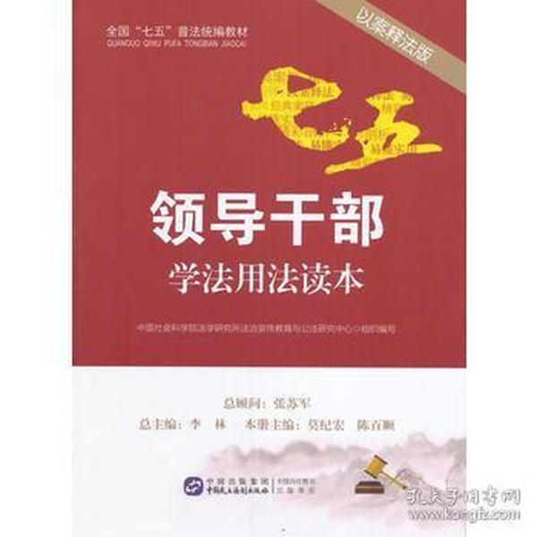 正版送书签ui~领导干部学法用法读本 9787516212028 中国社科院法