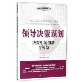 正版送书签ui~领导决策谋划(决策中的创新与智慧) 9787561487433