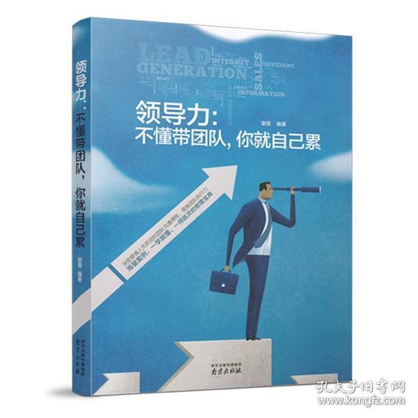 正版送书签ui~领导力 9787553316277 谢普