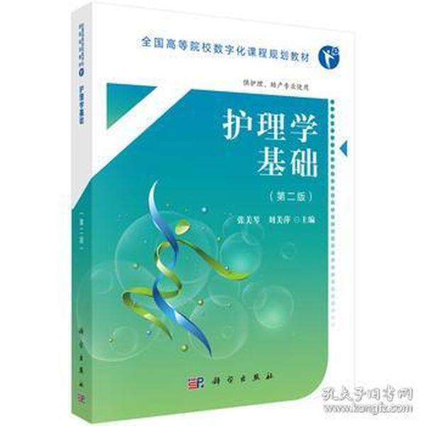 护理学基础(第二版)(高数版)