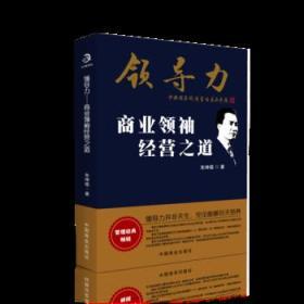 正版送书签ui~领导力----商业经营之道 9787520800396 朱坤福