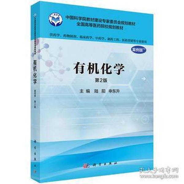 有机化学(案例版,第2版)(供药学类专业用)
