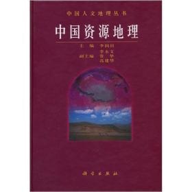 中国资源地理