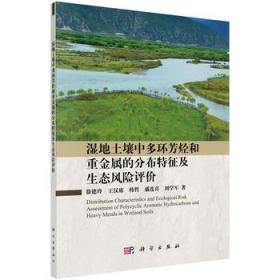 湿地土壤中多环芳烃和重金属的分布特征及生态风险评价
