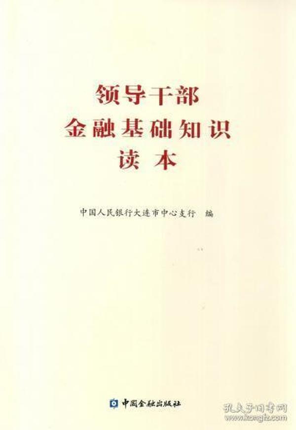 正版送书签ui~领导干部金融基础知识读本 9787504994882 中国人民