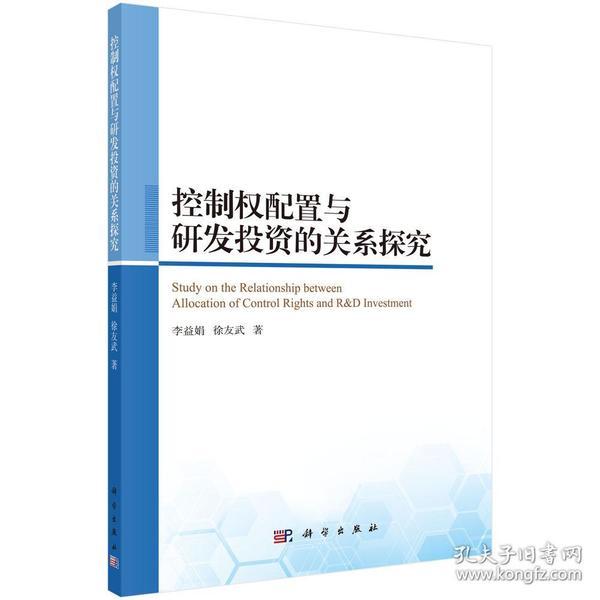 控制权配置与研发投资的关系探究