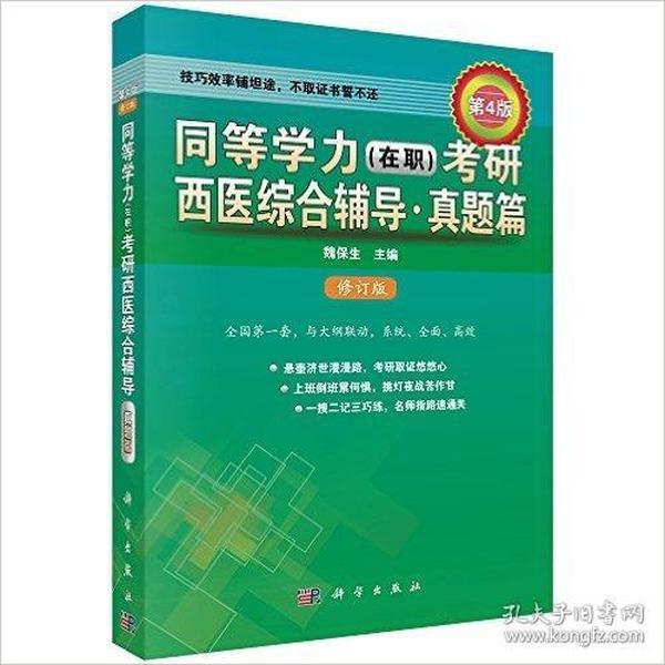 同等学力(在职)考研西医综合辅导·真题篇(第4版 修订版)