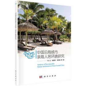 正版新书 中国沿海城市亲海人居环境研究 9787030519030 科学