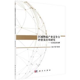 区域物流产业竞争力评价及应用研究----以河北省为例