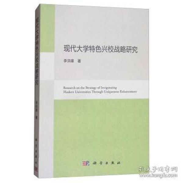 正版新书 现代大学特色兴校战略研究 9787030544865 科学