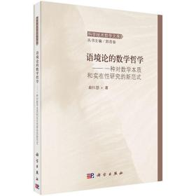 语境论的数学哲学:一种对数学本质和实在性研究的新范式