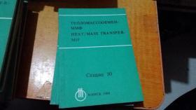 俄文 ,理科书  【10】,看图