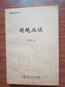 福建文史丛书:闽越丛谈(仅印800册)