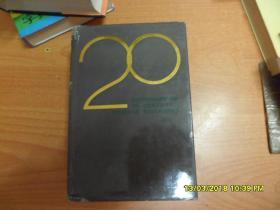 二十世纪中国名人辞典(大32开精装)