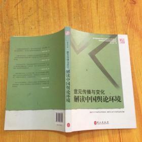 意见传播与变化 : 解读中国舆论环境