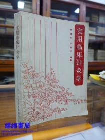 实用临床针灸学—林建华/刘言正 编著 1990年一版一印5960册