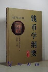 钱币学纲要(大16开精装)史松霖主编 上海古籍出版社