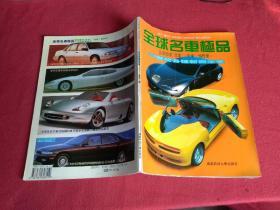 全球名车极品--21世纪各种新概念车