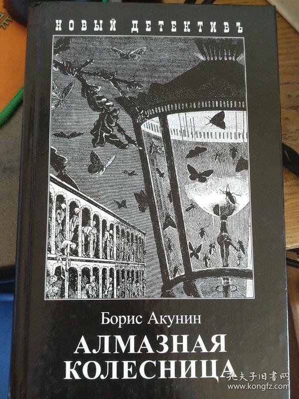 俄语原版  鲍利斯 阿库宁新派侦探小说         Алмазная колесница
