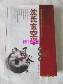 沈氏玄空学——中华神秘文化书系 玄空风水术注评