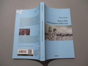 意大利文:Marco Polo e la Principessa China 马可·波罗与中国公主
