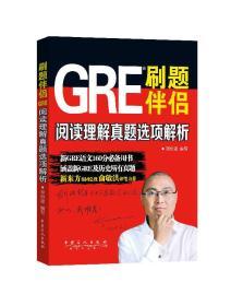 刷题伴侣:GRE阅读理解真题选项解析