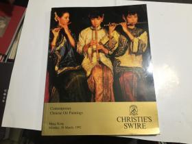 香港佳士得1992年3月30日 中国现当代油画