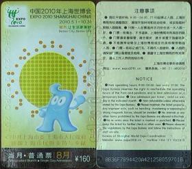门券-中国2010年上海世博会当月·普通票8月