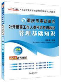 中公2016重庆市事业单位考试用书管理基础知识