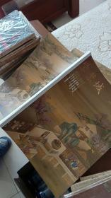 紫禁城2009.4 大16开全彩色图版 有明式家具(椅子)