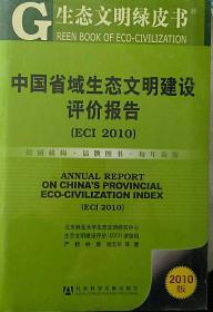 中国省域生态文明建设评价报告【ECI2010】【十品塑封】