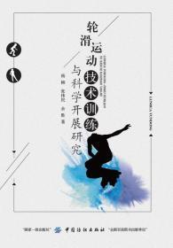 正版送书签ui~轮滑运动技术训练与科学开展研究 9787518040780 杨
