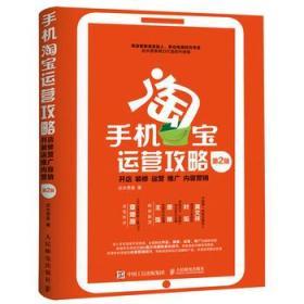 正版送书签qs~手机运营攻略-开店.装修.运营.推广.内容营销-第2版