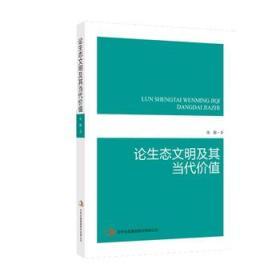 正版送书签ui~论生态文明及其当代价值 9787553498126 张敏