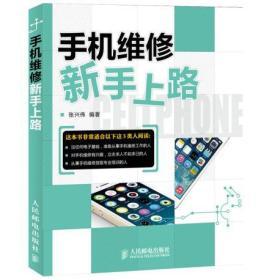 正版送书签qs~手机维修新手上路 9787115330291 张兴伟