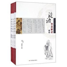 正版送书签ui~论语智慧解读(全三册) 9787504496126 罗晔东