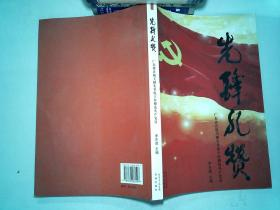 先鋒禮贊:廣東省直機關創先爭優十位模范共產黨員;