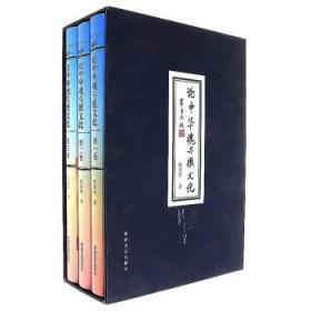 正版送书签ui~论中华魂与根文化(全三册) 9787503493744 张谷林