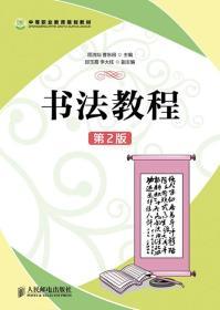 正版送书签qs~书法教程-第2版 9787115308528 屈洪灿,曹东田