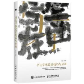 正版送书签qs~书法字体设计技巧与应用 9787115447227 刘鑫