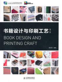 正版送书签qs~书籍设计与印刷工艺(第2版) 9787115345653 雷俊