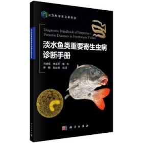淡水鱼类重要寄生虫病诊断手册