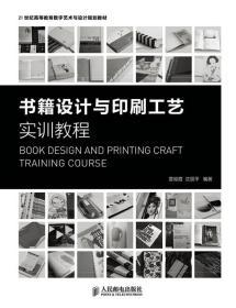 正版送书签qs~书籍设计与印刷工艺实训教程 9787115305565 雷俊霞