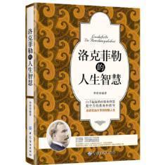 正版送书签ui~洛克菲勒的人生智慧 9787518032129 郑一