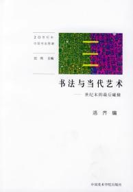 正版送书签qs~书法与当代艺术--世纪末的后碰撞 9787810199438 洛
