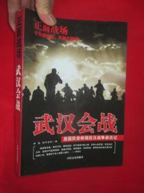 正面战场:武汉会战(小16开)