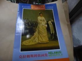 高校美术教学临习鉴赏范作丛书:克拉姆斯科依画集